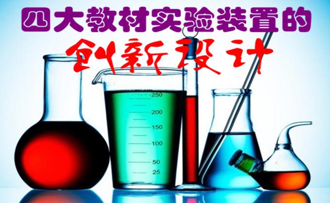 《试题调研》微课堂第4辑(化学)